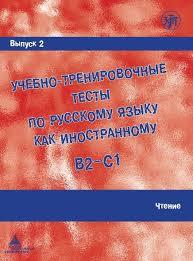 Учебно-тренировочные тесты по русскому языку как иносранному. В2-С1. Чтение