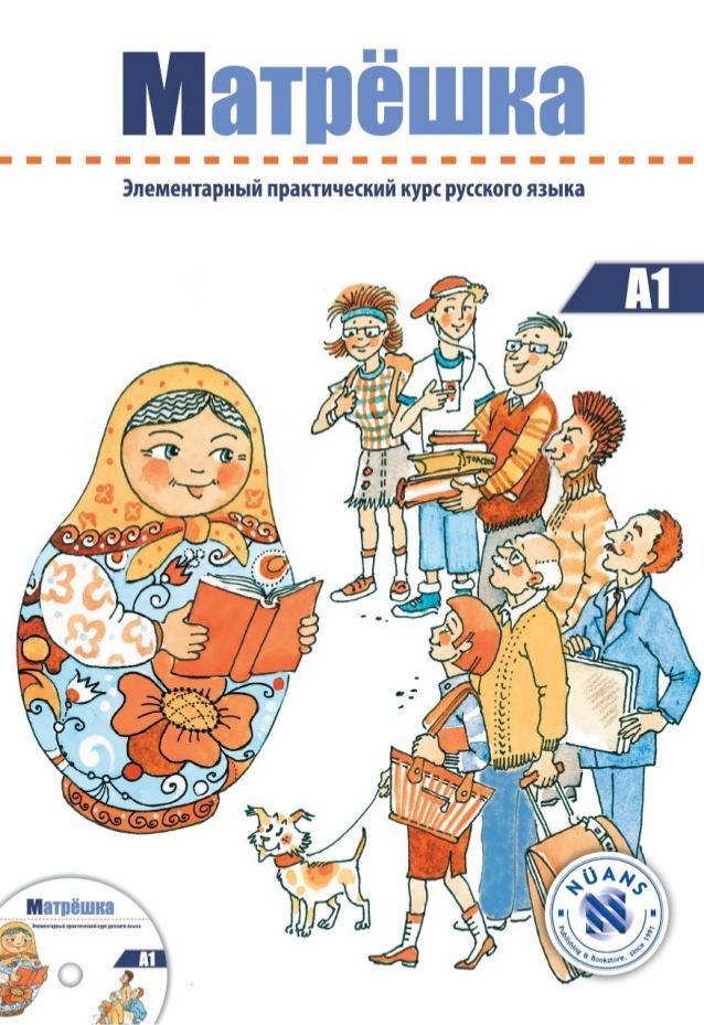 Матрешка. Н.Б. Караванова