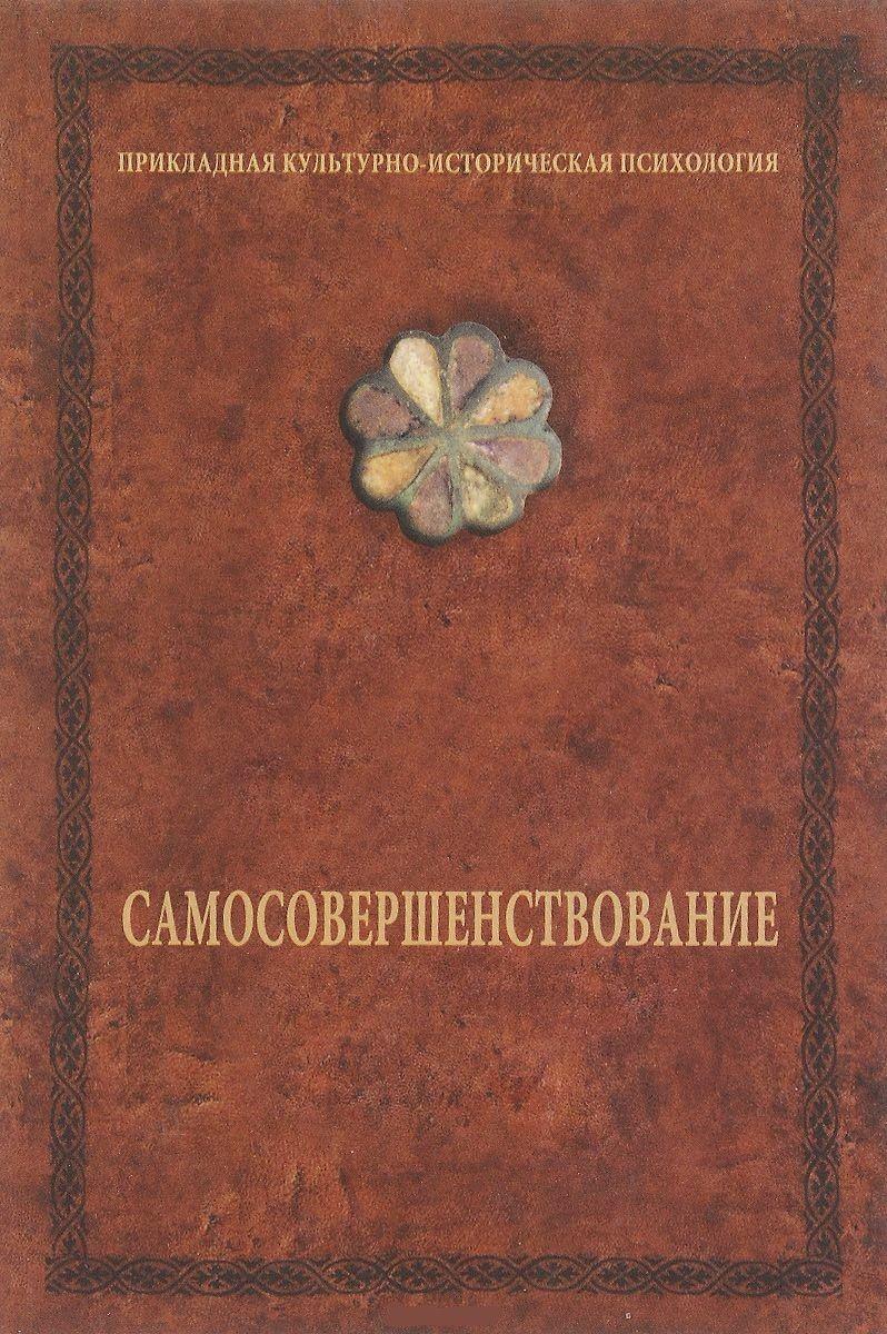 Самосовершенствование. А.Шевцов