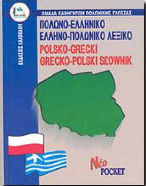 Полско-греческий и греческо-полский словарь.