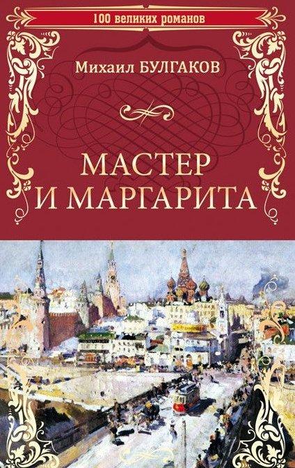 Мастер и Маргарита. М.Булгаков