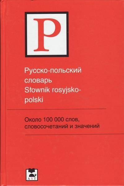 Русско-польский словарь.