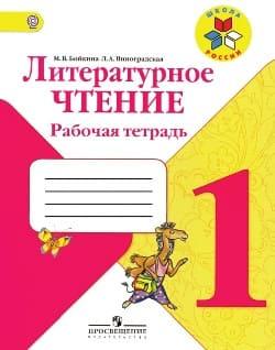 Литературное чтение 1 класс. Рабочая тетрадь. М.В. Бойкина, Л.А. Виноградова