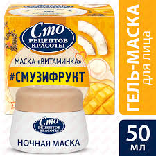 100РК Ночная маска-витаминка для лица манго, чиа, кокос, 50мл