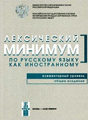 Лексический Минемум по русскому языку как иностранному. Елементарный уровень.