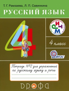 Русский язык 4 класс. Рабочая тетрадь №1+2. Рамзаева