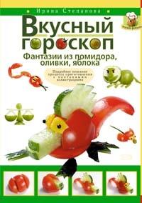 Вкусный гороскоп. Фантазии из помидора, оливки, яблока. Ирина Степанова