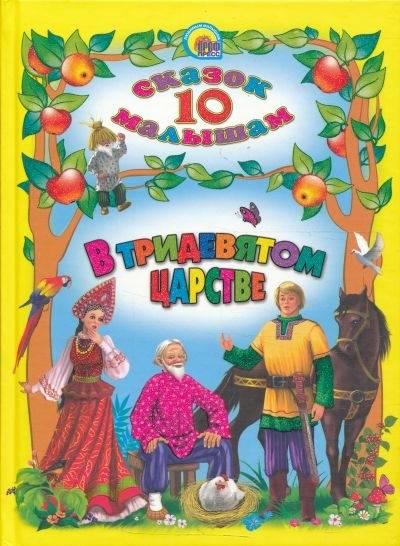 В тридевятом царстве. 10 сказок малышам