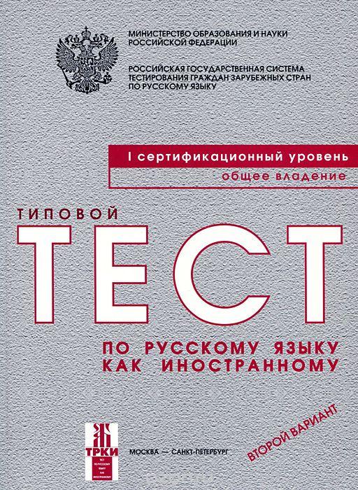 Типовой Тест по русскому языку как иностранному. 1 Сертификационный уровень.