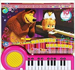 Машино пианино. Маша и Медведь. Книга - игрушка пианино.