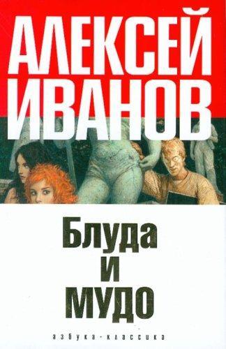 Блуда и мудо. Алексей Иванов