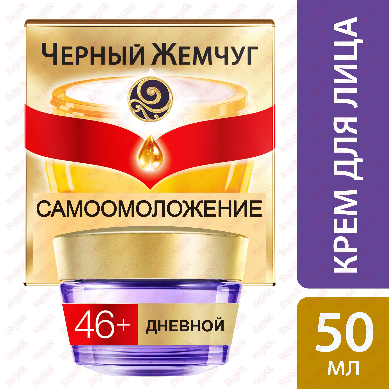 ЧЖ Дневной крем для лица Самоомоложение 46+, 50мл