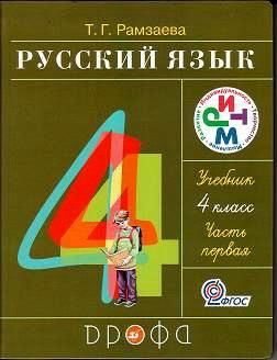 Русский язык 4 класс, 1 часть. Рамзаева