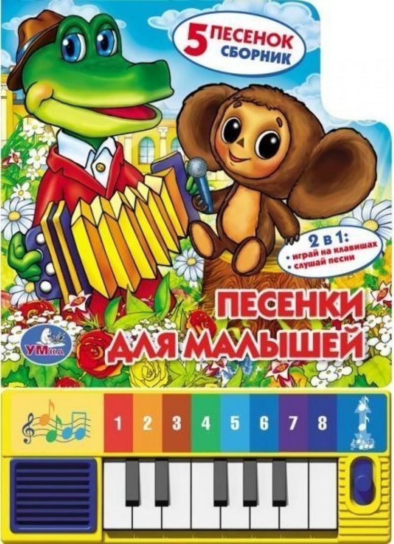 Песенки для малышей. Музыкальная книга-пианино. Сборник 5 песенок.