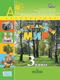 Окружающий мир 3 кл. Учебник. Часть 1. А.А. Плешаков, М.Ю. Новицкая