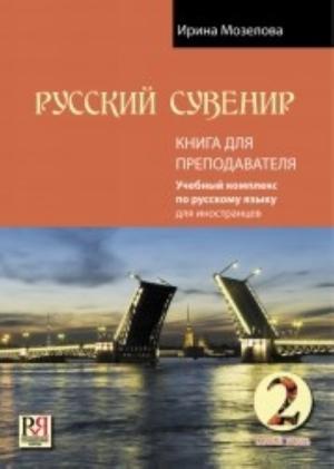 Русский сувенир. Книга для преподавателя. 2 Базовый уровень. Ирина Мозелова