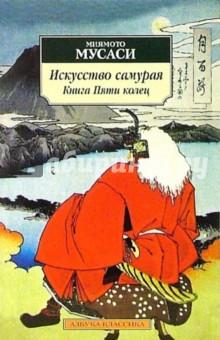 Книга Пяти колец. Миямото Мусаси