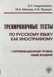 Тренировочные тесты по русскому языку как иностранному. 1 сертификационный уровень.Общее владение.
