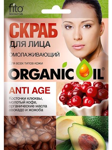 Скраб для лица Омолаживающий серии Organic Oil, 15 мл