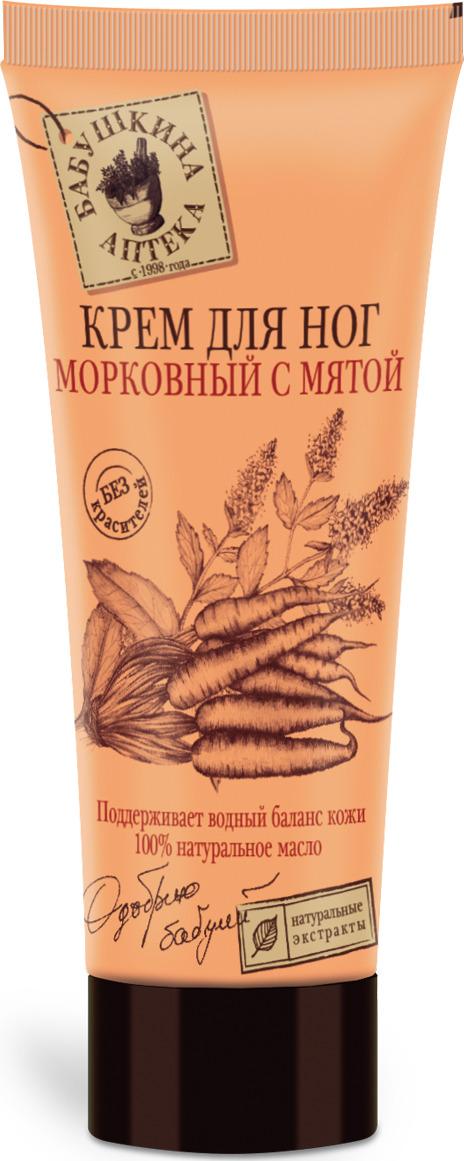 БА Крем для ног Морковный с Мятой, 75 мл